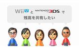 Wii Uと3DSの残高を合算し共有することもの画像