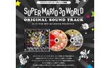 『スーパーマリオ3Dワールド』サウンドトラックCDの画像