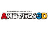 『A列車で行こう 3D』ロゴの画像