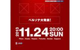 アトラス、11月24日20時に生放送を実施 ― 内容は「ペルソナシリーズの大発表」の画像