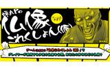 リアル住職の蝉丸Pが『仏像これくしょん(仮)』のゲーム化を呼びかける!? ― 女体化した仏壇も公開の画像