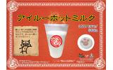 アイルーホットミルクの画像