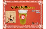 ケチャ和茶の画像