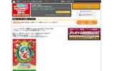 「『初音ミク Project mirai 2』発売記念生放送!ミライなパーティータイム!」の画像