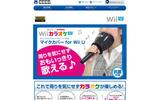 「マイクカバー for Wii U」紹介ページの画像