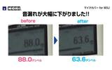 動画内で実際行われた測定結果ですの画像