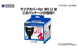 「マイクカバー for Wii U」の画像