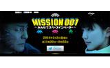 「MISSION 001~みんなでスペースインベーダー~」スクリーンショットの画像
