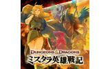 Dungeons & Dragons -ミスタラ英雄戦記-の画像