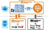 たくさん集めたポケモンの預け先や、旧作ポケモンの移動などを実現する『ポケモンバンク』、12月25日よりサービス開始の画像