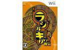 こちらは、Wii版『ラジルギノアWii』パッケージの画像