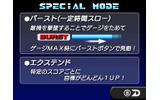 スペシャルモード設定画面の画像