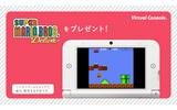 3DSで幻の『スーパーマリオブラザーズデラックス』を無料配信!ニンテンドーネットワークID登録感謝キャンペーン実施中<追記>の画像