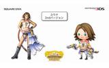 【Nintendo Direct】『シアトリズム ファイナルファンタジー カーテンコール』新キャラのイラスト公開と、体験版の配信を実施の画像