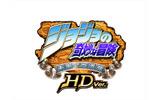『ジョジョ』と『ジョジョ』による奇妙なコラボ!? 『未来への遺産HD Ver.』の衣装が 『オールスターバトル』に無料配信の画像