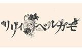 ロゴも美しい『リリィ・ベルガモ』の画像
