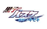 『黒子のバスケ 勝利へのキセキ(軌跡)』ロゴの画像