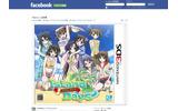 公式Facebook ショットの画像