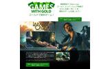 Xbox Liveゴールド会員限定「Games with Gold」1月後半の無料ゲームは『トゥームレイダー』シリーズスピンオフ作品の『ララ・クロフト アンド ガーディアン オブ ライト』の画像