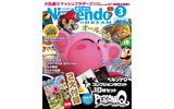 月刊ニンテンドードリーム 2014年3月号の画像