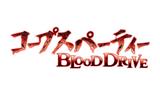 PS Vita『コープスパーティー BLOOD DRIVE』公式サイトオープン、OPを今井麻美さん&原由実さんが担当の画像
