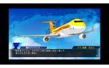 アナウンス台本「旅客機国際線機内アナウンス」の画像