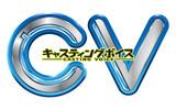 『CV ~キャスティングボイス~』ロゴの画像
