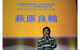 萩原良輔室長自ら2周年企画を発表の画像