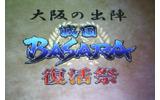 大阪天王寺パセラでは『戦国BASARA』コラボメニュー復活の画像