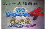 2月1日より『戦国BASARA4』コラボメニューも!の画像