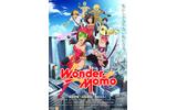 アニメ・PC/Androidゲーム『ワンダーモモ』の主人公は二代目!?一代目・神田桃の登場や、桃井はるこさんの起用が明らかにの画像