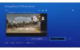 視聴者側の画面の画像