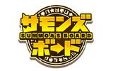 『サモンズボード』ロゴの画像