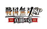 「戦国無双SP ~真田の章~」タイトルロゴの画像