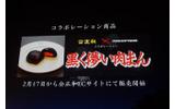 黒く儚い肉まんはオンライン販売のみの画像