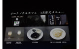ダークソウルカフェの3月限定メニューの画像