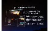 充実のゲーム連動WEBサービス「果ての篝火」の画像