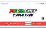 『マリオゴルフ ワールドツアー』は5月1日発売の画像