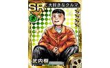 『頭文字D パーフェクトシフト ONLINE』心優しき先輩の池谷浩一郎と、間違ってハチゴーを購入した武内樹をご紹介の画像
