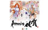 「Romancing 佐賀」ビジュアルの画像