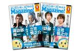 「Gunslinger Stratos 2 Magazine!」無料配布中の画像