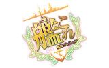 『艦隊これくしょん ~艦これ~』ロゴの画像
