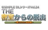 @SIMPLE DLシリーズ Vol.24 THE 密室からの脱出 ~癒されない温泉編~』タイトルロゴの画像