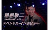 お待ちかね稲船敬二氏スペシャル・インタビュー!の画像
