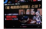 「ニコニコ超会議3」にXbox One、任天堂スペシャルバンド、護衛艦「しまかぜ」、堀井雄二氏が来る!さらに、JAXAはロケットの一部をプレゼンの画像