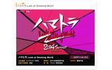 3DS『ハマトラ Look at Smoking World』発表 ― 今井秋芳氏がブログで一部情報を公開の画像