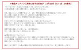 『アイドルマスター SideM』、抜本的なシステム改修を行う必要がある ― 再開予定は3月末頃に発表の画像