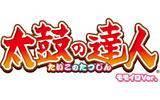 『太鼓の達人』ロゴの画像