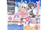 ついに発売か、『Fate/kaleid liner プリズマ☆イリヤ』の発売日が7月31日に決定の画像