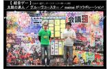 『ドラクエX』超コロシアム大会など「ニコニコ超会議3 超ゲームエリア」で実施される企画が発表、イベントタイムテーブルも公開の画像